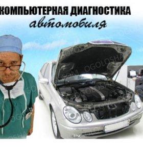 Диагностика легкового автомобиля