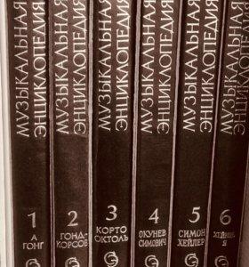 Музыкальная энциклопедия в 6-и томах