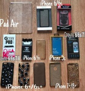 Чехлы бамперы и стекла для iPhone и iPad