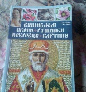 Книга с вышивкой