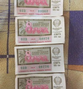 Билет денежно-вещевой лотерей 1976 года