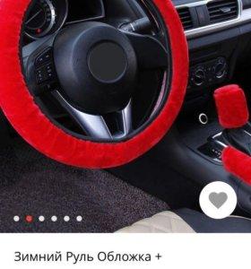 Зимний руль (обложка)