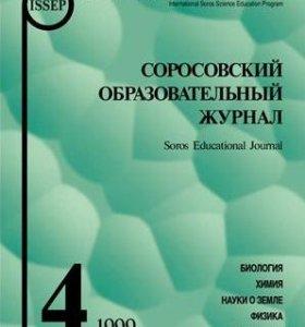 Соросовские образовательные журналы за 1999 год