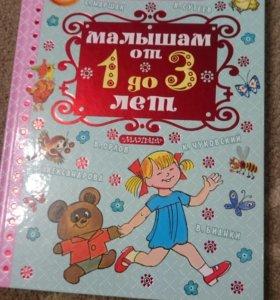 Новые книги для малышей