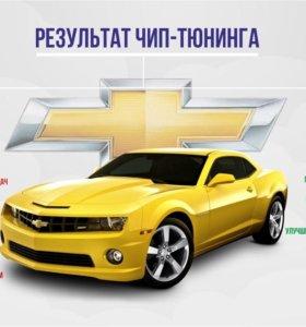 Диагностика автомобилей, чип-тюнинг.