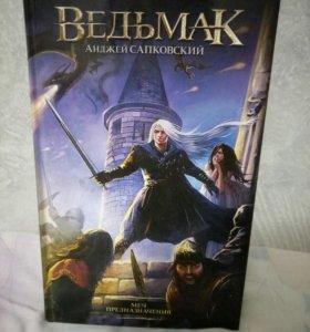 Книга про Ведьмака.