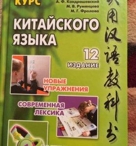 Учебные пособия по китайскому языку