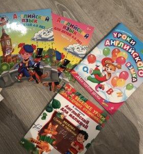 Книги по английскому для детей