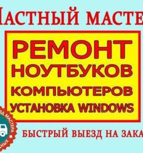 Установка Windows. Ремонт ПК и Ноутбуков.