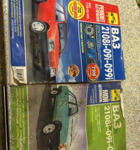Книги для авто