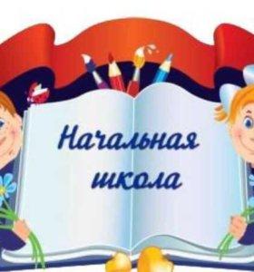 Репетитор начальная школа