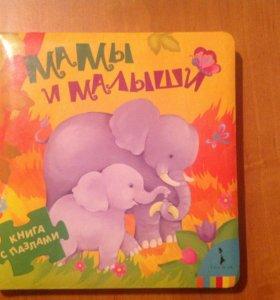 "Книга пазлы ""Мамы и малыши"""