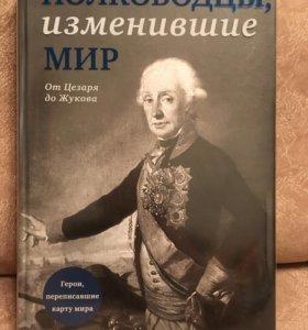 Коллекционная книга Полководцы, изменившие мир
