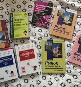 Бухучёт экономика книги