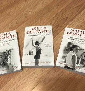 Книги Элена Ферранте серии «Неаполитанский квартет