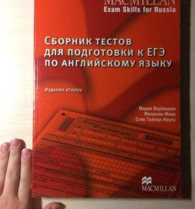 Сборник тестов ЕГЭ по английскому языку