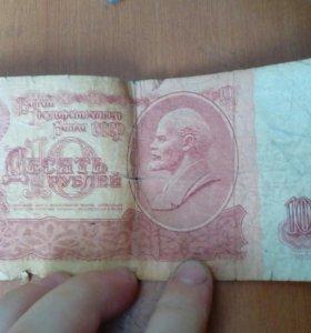 Бумажные 10 рублей 1961года