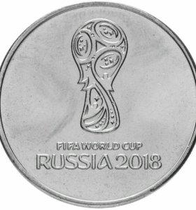 Монета 25руб ЧМ по футболу 2018