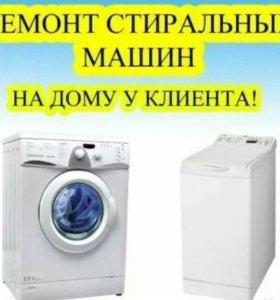 Ремонт стиральных машинок и плат управления