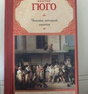 Книга. В.Гюго