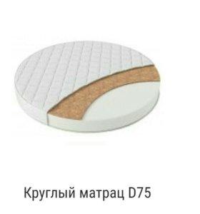 Матрас в круглую кровать 75 см диаметр