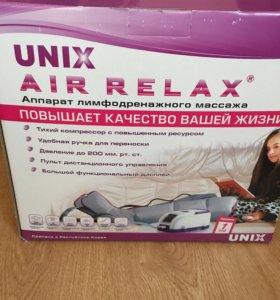 UNIX AIR RELAX Аппарат лимфодренажного массажа