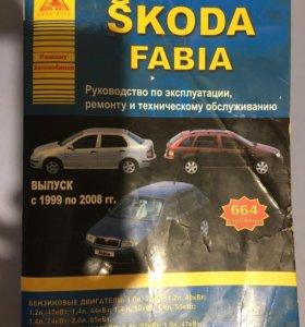 SKODA FABIA ремонт автомобилей
