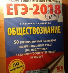 Сборник по обществознанию