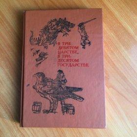 Детские книги «В три девятом царстве», 1991 г