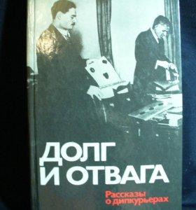 N467 Долг и отвага Рассказы о дипкурьерах СССР
