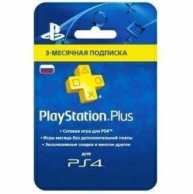 Playstation Plus 3 месячная подписка
