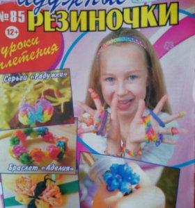 Журнал + резиночки