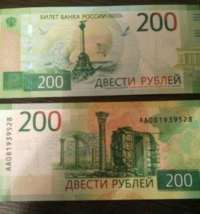 Банкнота 200 руб. Серия АА