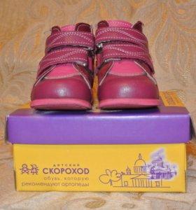 """Детские ботинки для девочки """"Скороход"""""""