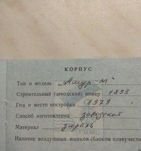 Катер Амур-М