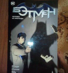 Эксклюзивный комикс Бэтмен Человек из ниоткуда