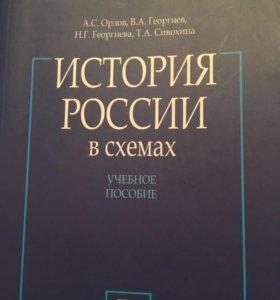 «История России в схемах» А.С. Орлов