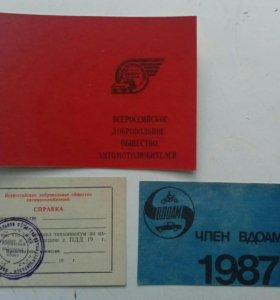 ВДОАМ 1987г. СССР.