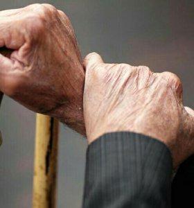 Помощь пенсионерам, инвалидам