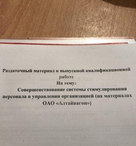 ВКР выпускная квалификационная работа