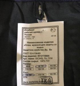 Спец одежда РЖД