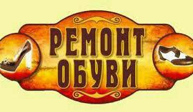 РЕМОНТ ОБУВИ АША