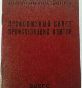 Профсоюзный билет СССР