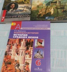 Учебники Истории 6-7 класс