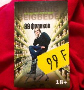 99 франков, Фредерик Бегбедер