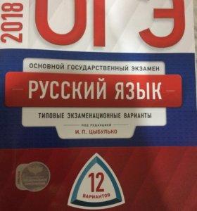 Решебник по русскому языку Ог
