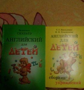 """Книга В.Скультэ """"Английский для детей""""+упражнения"""