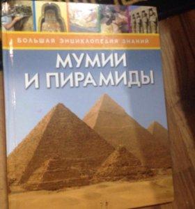 Книга Мумии и перамиды