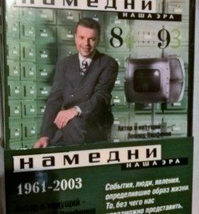 Намедни. Наша эра. 1961-2003. 4 DVD