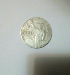 Монета пятьдесят лет советской власти